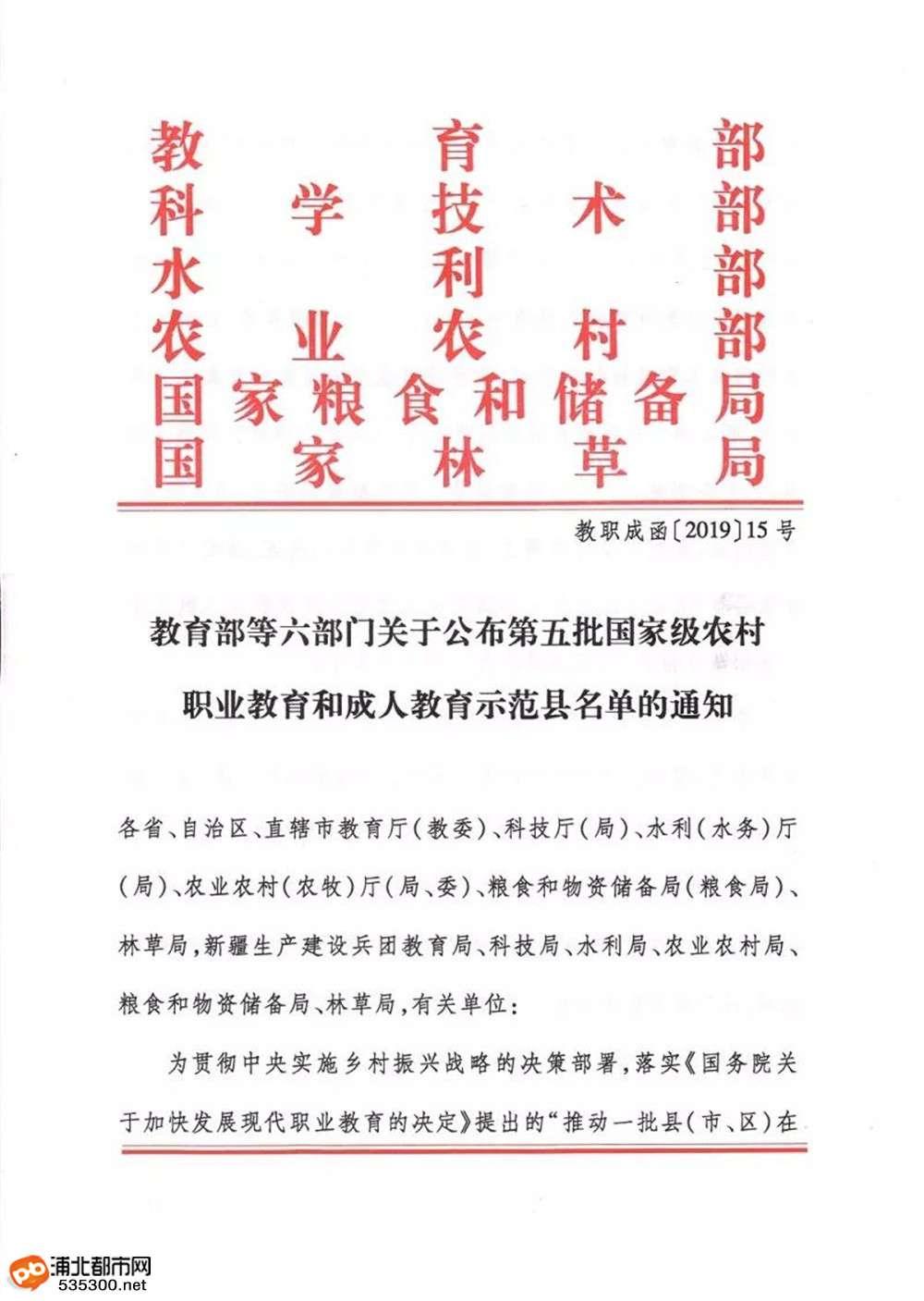 """浦北县成功创建""""第五批国家级农村职业教育和成人教育示范县"""""""