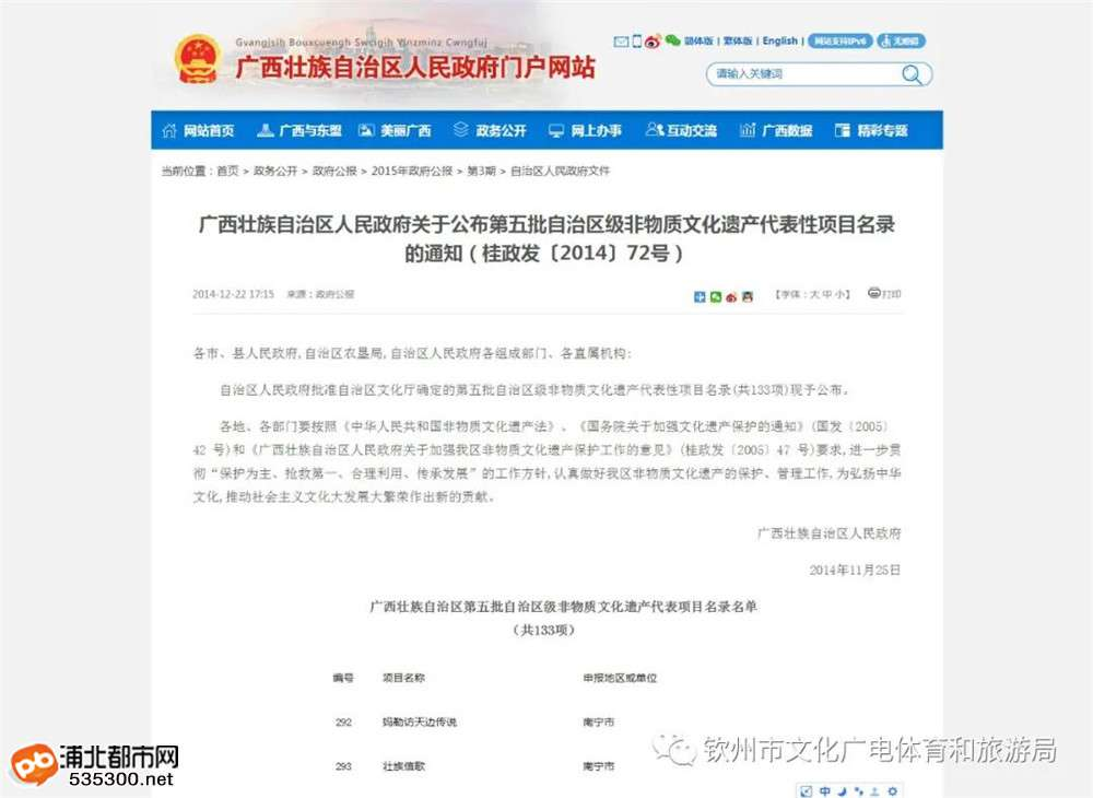自治区级非物质文化遗产项目名录(九)——浦北舞麒麟