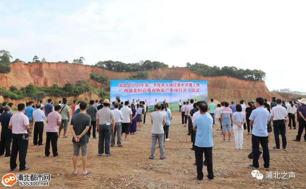 总投资22.85亿元!浦北县34个重大项目集中开竣工