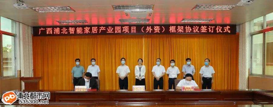 浦北智能休闲家居产业园项目(外资)签订框架合作协议