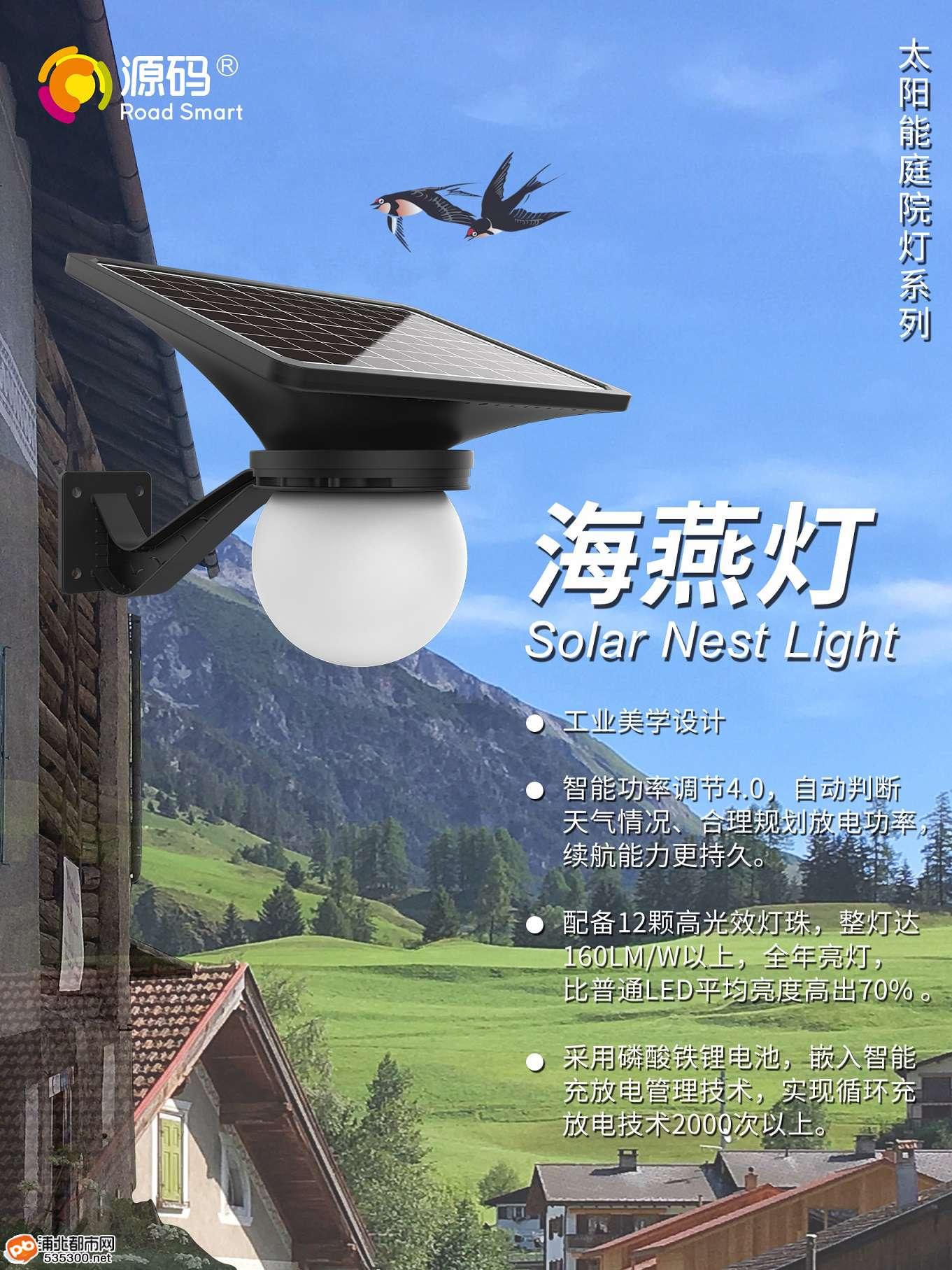 家用太阳能灯-2