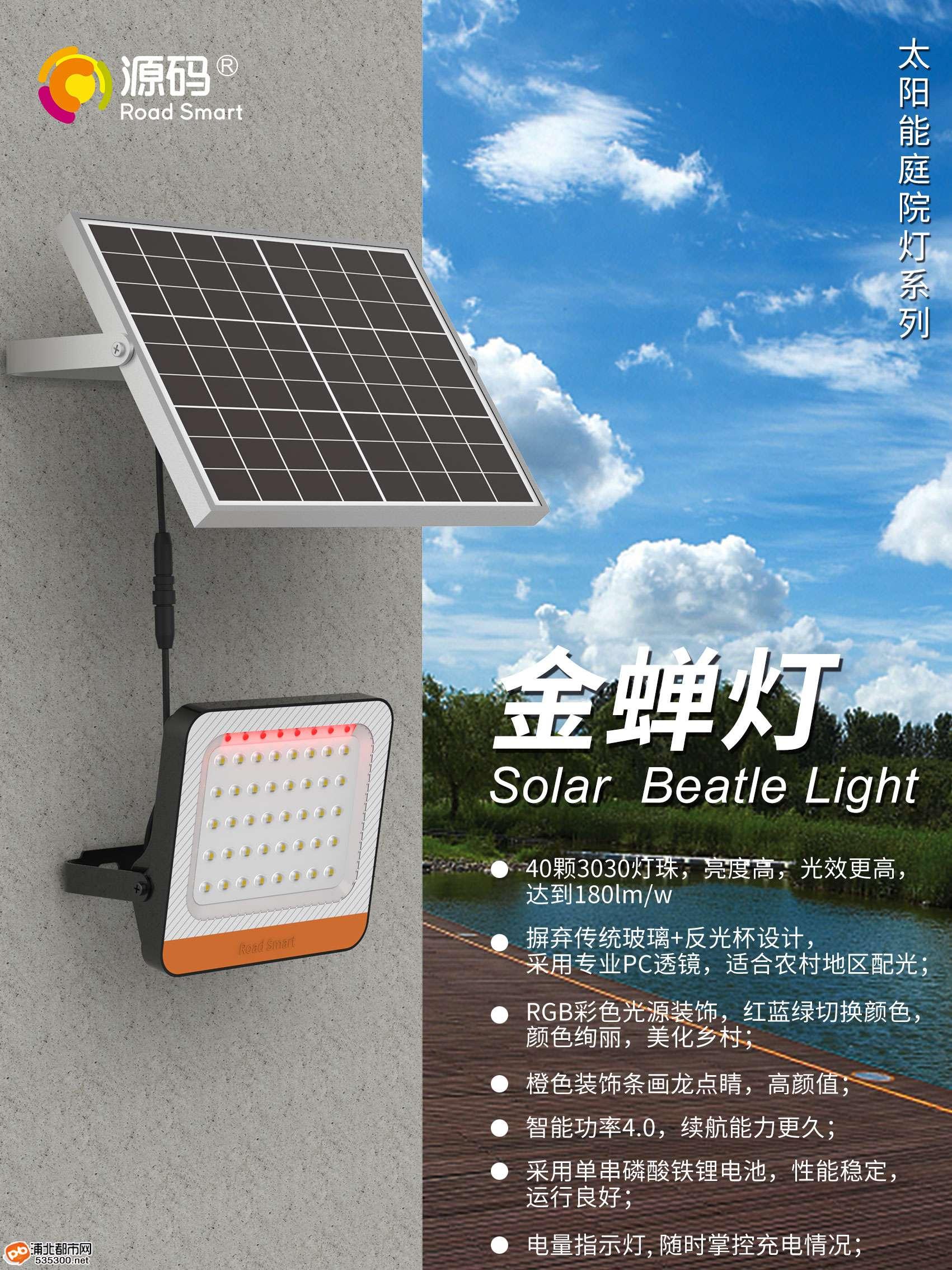 家用太阳能灯-3