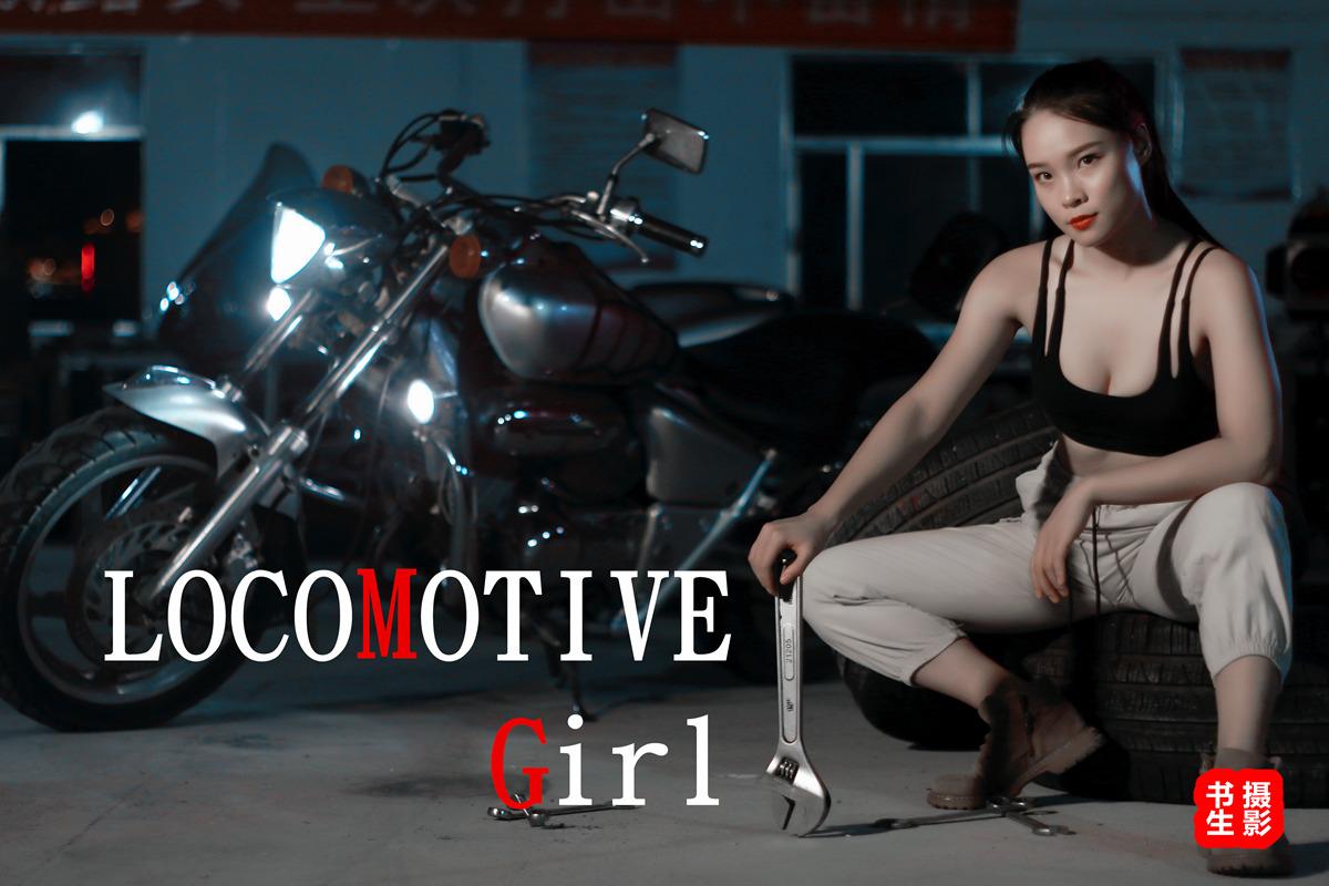 性感!劲爆!浦北机车女孩——《LOCOMOTIVE GIRL》