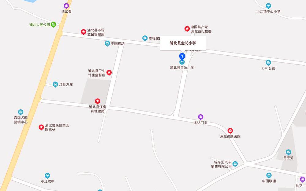 浦北金沁小学2020年秋季招生简章