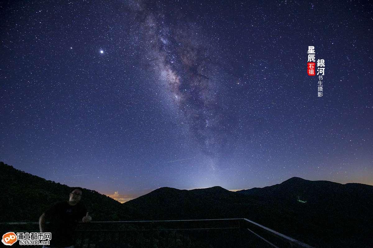 出发浦北石祖!来一场说走就走的夜拍星辰银河之旅