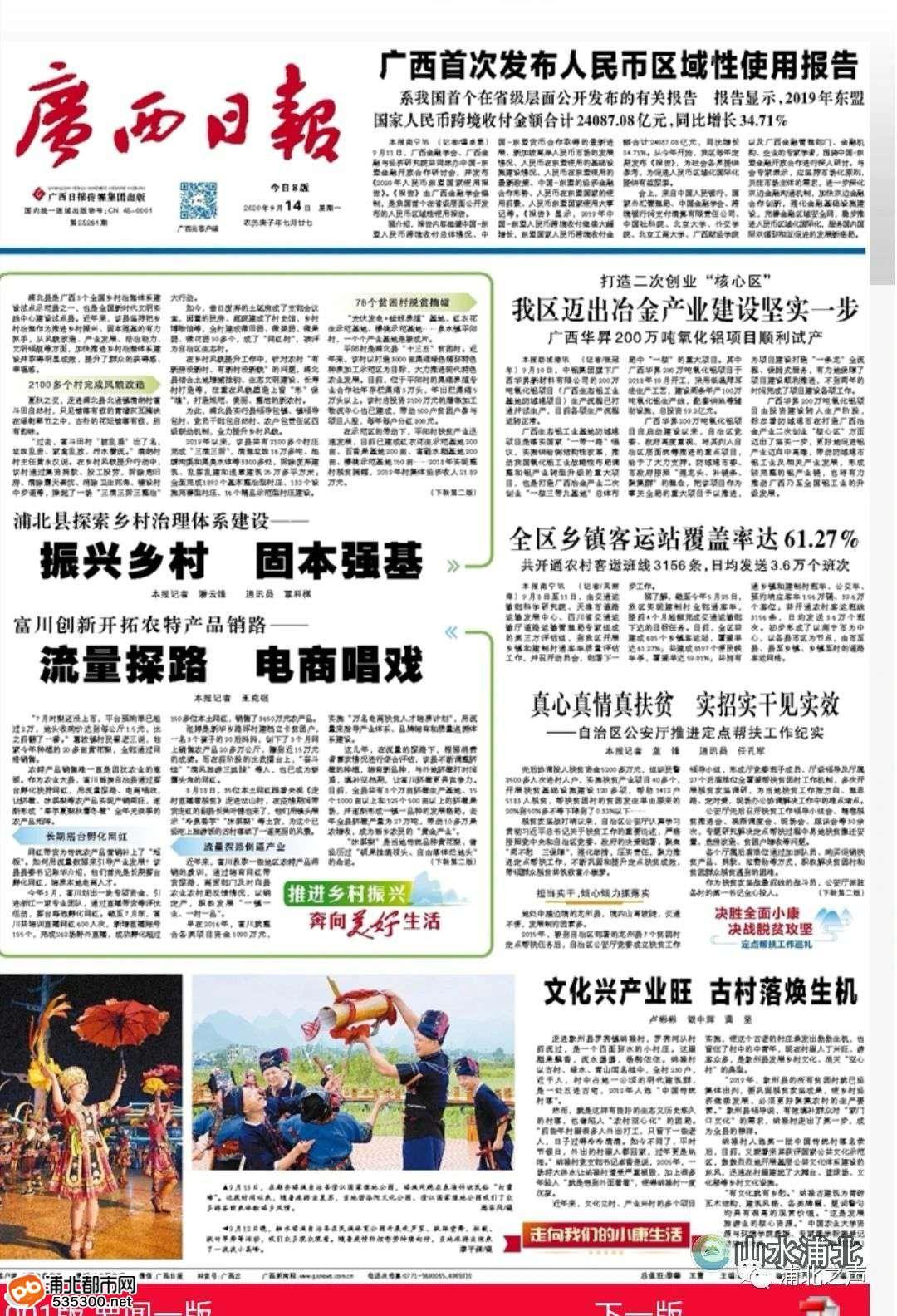 浦北上了《广西日报》头版头条
