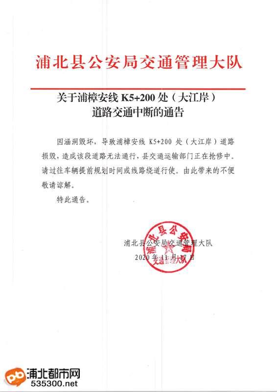 关于浦樟安线K5 200处(大江岸)道路交通中断的通告.jpg