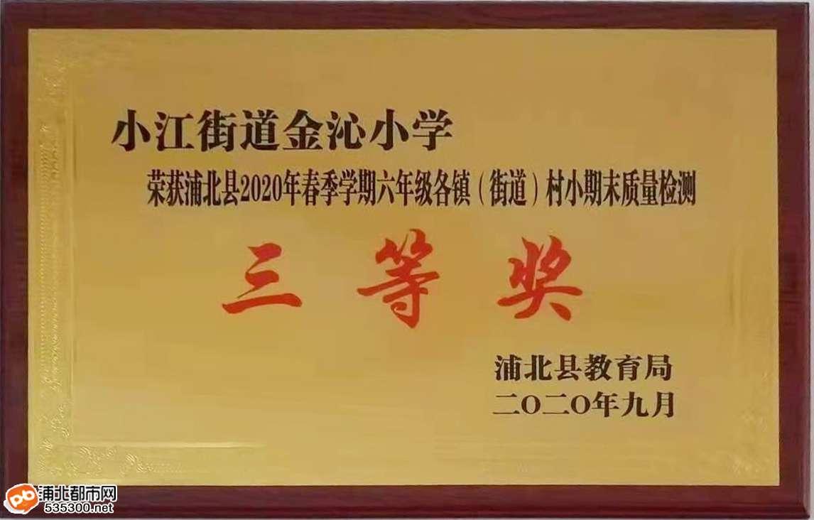 浦北金沁小学