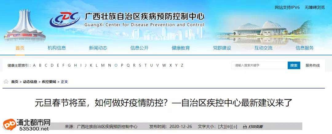 元旦春节将至,如何做好疫情防控?自治区疾控中心最新建议来了