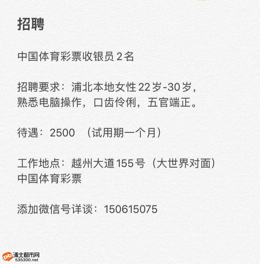 中国体育彩票浦北店招收银员2名