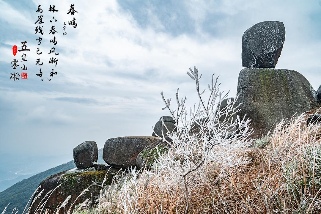 20210108五皇石祖看雪-艺术1.jpg