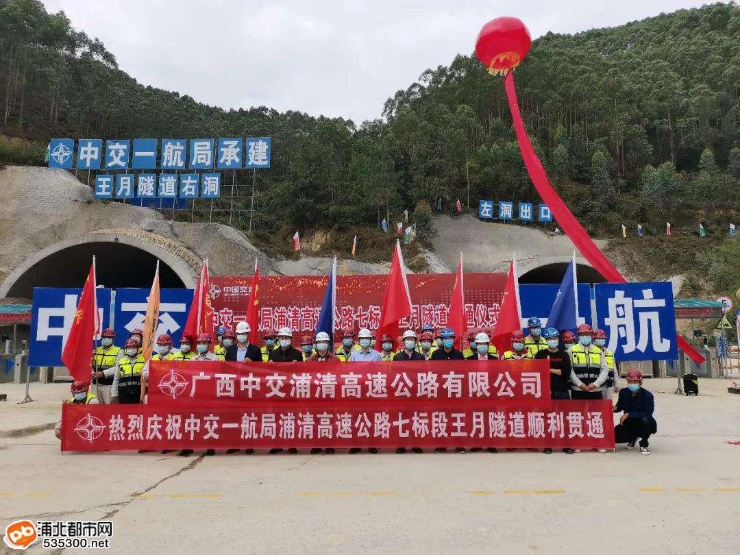 四喜临门!浦清高速新年首月贯通四条隧道