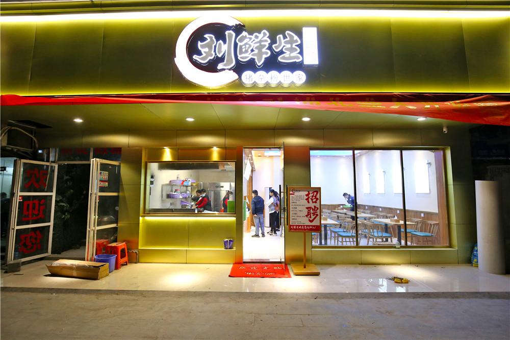 网红小姐姐来浦北开店了!超级鲜的刘鲜生猪杂粉,嗦粉了