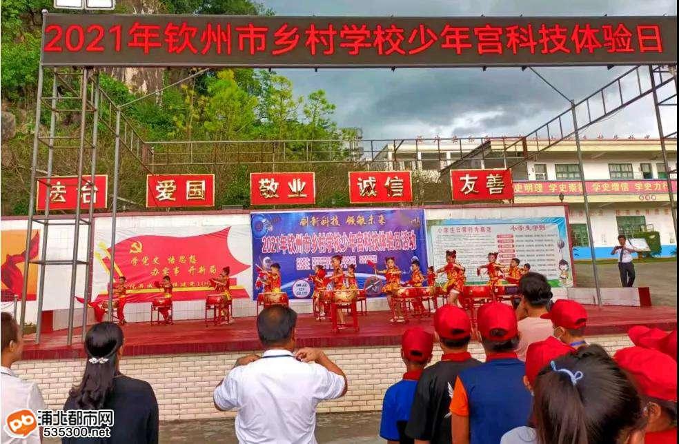 钦州市乡村学校少年宫科技体验日活动在乐民镇中心小学举行